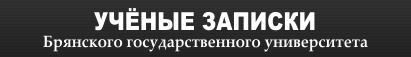 """Сетевое издание """"Учёные записки БГУ"""""""